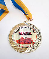 Медаль Найкраща в світі мама Ukraine