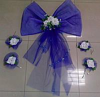 Свадебный комплект украшений для авто (Компл-5) синий