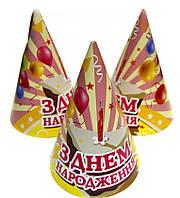 Колпаки большие (р) 10 шт. бумажные на День рождения