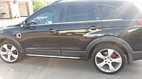 Боковые пороги в штатные места Chevrolet Captiva 2006+/2011+ г.в. Шевролет Каптива