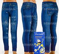 Детские штаны под джинсы с махрой внутри Nanhai C1069-1 XL-R