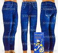 Детские штаны под джинсы с махрой внутри Nanhai C1069-3 L-R