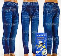 Детские штаны под джинсы с махрой внутри Nanhai C1069-4 XL-R