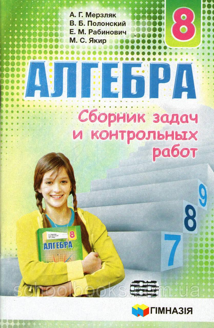 Класс по задач работ 8 гдз мерзляк 2017 сборник алгебре и контрольных