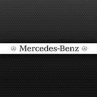 Наклейка полоса на лобовое стекло Mercedes