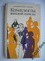 И.Колгина Комплекты женской одежды (Е727)