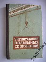 Эксплуатация подъёмных сооружений (Е724)