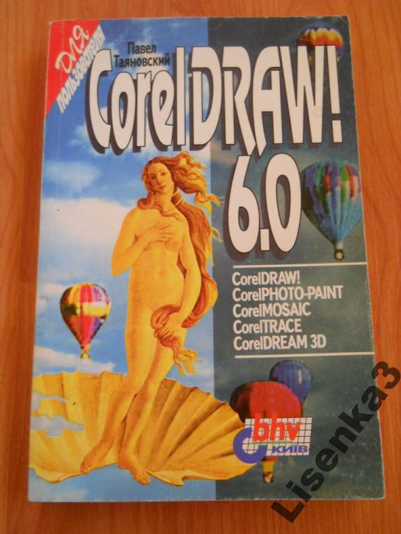 Corel Draw 6.0