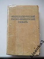 Словарь французско-русский, русско-французский