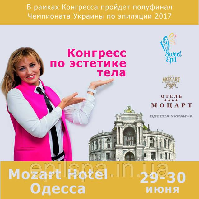 Красота в руках профессионалов. Одесса встретила Конгресс по эстетике тела 29-30 июня 2016