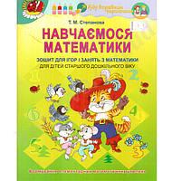 Навчаємося математики. Зошит для ігор і занять з математики для дітей старшого дошкільного віку. Формування елементарних математичних уявлень. Т.М., фото 1