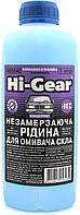 HG5648 Незамерзающая жидкость для омывателя стекла, концентрат -80°C) 1л