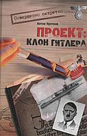 Проект: Клон Гитлера. Антон Коротков