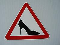 Наклейка п3т Дама №6 за рулем на авто 153мм туфелька каблучок женщина ученик баба рулем знак уценка