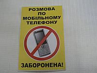 Наклейка п4 РОЗМОВА МОБІЛЬНОМУ ТЕЛЕФОНУ на авто