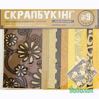 "Набор для творчества ""Скрапбукинг"" № 9 бумага 24*2"