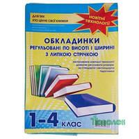 Обложкадля книг 1-4 кл.с липкой лентой