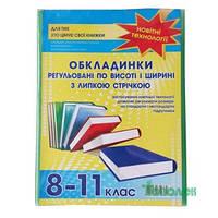 Обложкадля книг 8-11кл.c липкой лентой 7.6