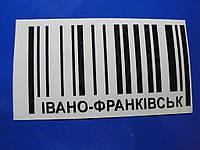 Наклейка vc город Івано-Франківськ чер на авто