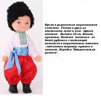 """Кукла """"Украинец в вышиванке""""  B223/4 ЧудиСам"""
