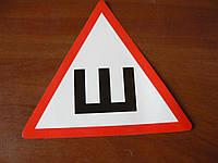 Наклейка п3т Ш шипы 156мм винил на авто шипованная резина