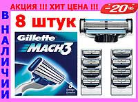 Акция! 8шт. Gillette Mach3 КАРТРИДЖИ ЛЕЗВИЯ КАССЕТЫ