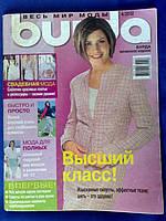 Бурда.4/2002г