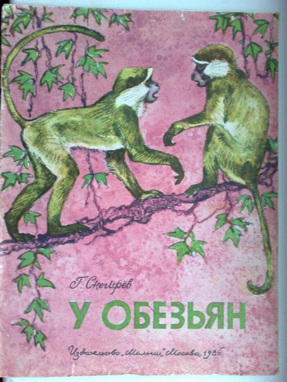 Г.Снегирев.У обезьян.