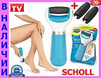 Электрическая роликовая пилка для ног, стоп и пяток SCHOLL Velvet Soft + 2 РОЛИКА - НАСАДКИ! Качество!