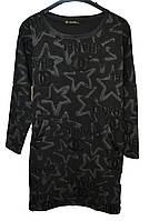 Платье женское звезды