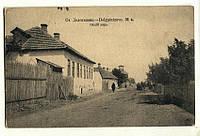 Кривой Рог.Станция Долгинцево.1916г.