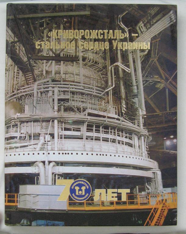 """Криворожсталь-""""Стальное сердце Украины"""""""