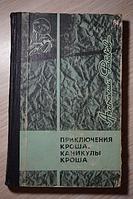 Анатолий Рыбаков. Приключения Кроша. Каникул Кроша