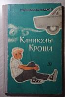 А.Рыбаков. Каникулы Кроша
