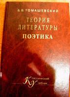 Теория литературы.Поэтика. Томашевский