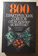 Книга 800 практических советов огороднику-любителю