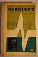 Физиология человека. Ю.Н.Чусов