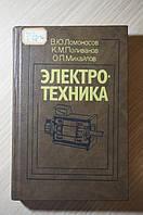 Ломоносов, Поливанов.. Электротехника