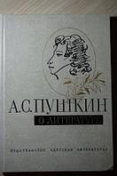 А.С. Пушкин о литературе. Избранное