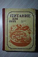 Питание для всех. под ред А.Н.Кочерги