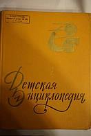 Детская энциклопедия 8 том Наша советская Родина