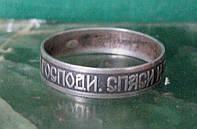 Кольцо .Серебро 925пр.Спаси и сохрани