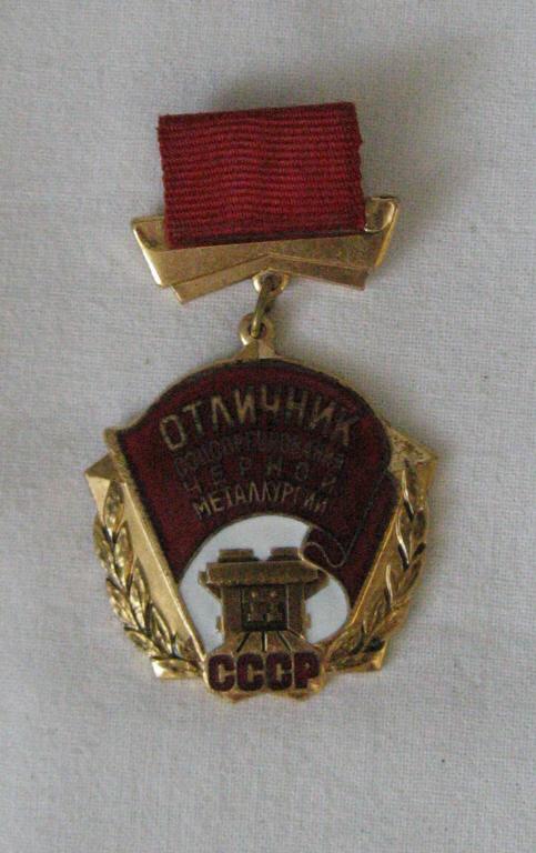Отличник Соцсоревнования черной металлургии.СССР