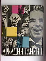Аркадий Райкин.