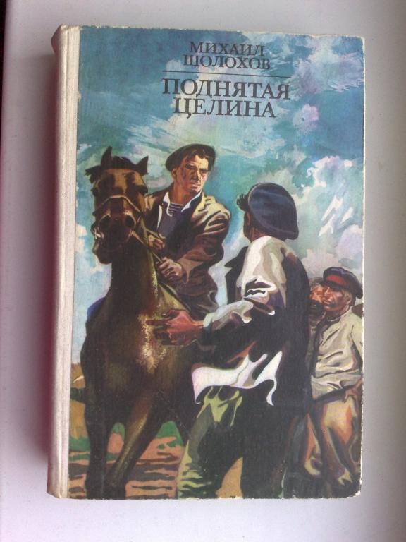 М.Шолохов.Поднятая целина.1978г.