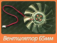 65 mm вентилятор (кулер) для видеокарт 2-pin