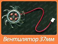 37 mm вентилятор (кулер) для видеокарт 2-pin