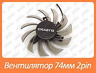 Вентилятор для видеокарт Gigabyte 2 pin 12В