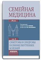 Семейная медицина: в 3 книгах. — Книга 2. Симптомы и синдромы в клинике внутренних болезней: учебник (ВУЗ ІV ур. а.) / под ред. О.Н. Гириной, Л.М.