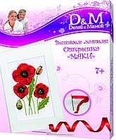 """Набор вышивания лентами открытка """"Маки"""" 47657"""
